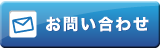 otoiawase_button.png